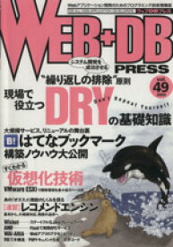 【中古】 WEB+DB PRESS(Vol.49) /技術評論社(その他) 【中古】afb