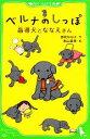 【中古】 ベルナのしっぽ 盲導犬とななえさん 角川つばさ文庫/郡司ななえ【作】,影山直美【絵】 【中古】afb