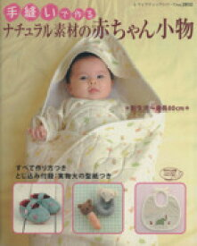 f17474cee7a0a  中古  手縫いで作るナチュラル素材の赤ちゃん小物 /実用書(その他
