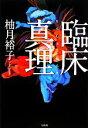 【中古】 臨床真理 /柚月裕子【著】 【中古】afb