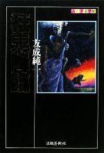 【中古】 狂鬼降臨 ふしぎ文学館/友成純一【著】 【中古】afb