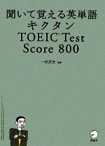 【中古】 聞いて覚える英単語 キクタン TOEIC Test Score 800 /一杉武史【編著】 【中古】afb