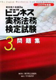 【中古】 ビジネス実務法務検定試験3級 問題集(2009年度版) /東京商工会議所【編】 【中古】afb