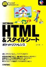 【中古】 HTML&スタイルシートポケットリファレンス /シーズ【著】 【中古】afb