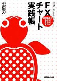 【中古】 世界一わかりやすい!FXチャート実践帳 /今井雅人【著】 【中古】afb