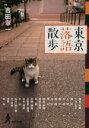 【中古】 東京落語散歩 角川文庫/吉田章一【著】 【中古】afb