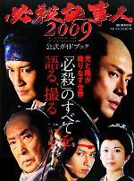 【中古】 必殺仕事人2009公式ガイドブック /朝日新聞出版【編】 【中古】afb