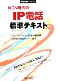 【中古】 NGN時代のIP電話標準テキスト 実践入門ネットワーク/IP電話普及推進センタ【編著】 【中古】afb