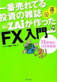 【中古】 一番売れてる投資の雑誌ZAiが作った「FX」入門 /羊飼い,ザイFX!編集部【編】 【中古】afb