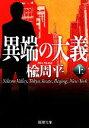 【中古】 異端の大義(上) 新潮文庫/楡周平【著】 【中古】afb