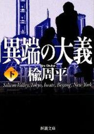 【中古】 異端の大義(下) 新潮文庫/楡周平【著】 【中古】afb