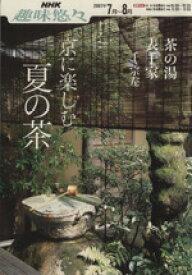 【中古】 趣味悠々 茶の湯 京に楽しむ夏の茶 表千家(2007年7月〜8月) NHK趣味悠々/千宗左 【中古】afb