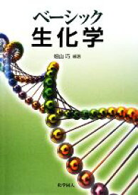 【中古】 ベーシック生化学 /畑山巧【編著】 【中古】afb