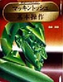 【中古】 初めての人のマッキントッシュ基本操作 漢字Talk7対応 /青柳英穂(著者) 【中古】afb