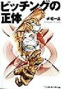 【中古】 ピッチングの正体 /手塚一志(著者) 【中古】afb
