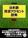 【中古】 NHK日本語発音アクセント辞典 新版 /NHK放送文化研究所(編者) 【中古】afb