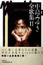 【中古】 中島みゆき全歌集(2) 1987〜1998 /中島みゆき(著者) 【中古】afb