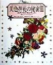 【中古】 美色押花の秘密(3) 自然の色が残る押し方-自然の色が残る押し方 押花ブックPART7/花と緑の研究所(その他) …