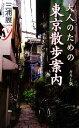 【中古】 カラー版 大人のための東京散歩案内 カラー新書y/三浦展【著】 【中古】afb