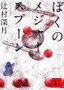 【中古】 ぼくのメジャースプーン 講談社文庫/辻村深月【著】 【中古】afb