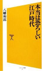 【中古】 本当は恐ろしい江戸時代 SB新書/八幡和郎【著】 【中古】afb