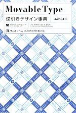 【中古】 Movable Type逆引きデザイン事典 4.2/4.1対応 /荒木勇次郎,高山一登,菱川由理【著】 【中古】afb