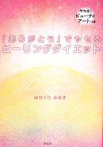 【中古】 「ありがとう」でヤセるヒーリングダイエット /はせくらみゆき【著】 【中古】afb