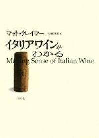 【中古】 イタリアワインがわかる /マットクレイマー【著】,阿部秀司【訳】 【中古】afb