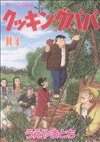 【中古】 クッキングパパ(104) モーニングKC/うえやまとち(著者) 【中古】afb