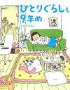 【中古】 ひとりぐらしも9年め コミックエッセイ /たかぎなおこ【著】 【中古】afb
