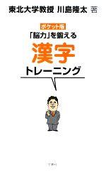 【中古】 ポケット版 「脳力」を鍛える漢字トレーニング /川島隆太【著】 【中古】afb