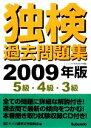 【中古】 独検過去問題集(2009年版) 5級・4級・3級 /ドイツ語学文学振興会【編】 【中古】afb