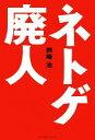【中古】 ネトゲ廃人 /芦崎治【著】 【中古】afb