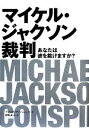 【中古】 マイケル・ジャクソン裁判 あなたは彼を裁けますか? P‐Vine BOOKS/アフロダイテジョーンズ【著】,押野素子【訳】 【中古】afb