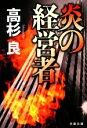 【中古】 炎の経営者 文春文庫/高杉良【著】 【中古】afb
