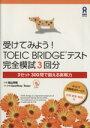 【中古】 受けてみよう!TOEIC Bridgeテスト 完全模試3回分 /高山芳樹(著者),G.トウザー(著者) 【中古】afb