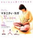 【中古】 マタニティ・ヨガLesson DVD付 /スタジオ・ヨギー【監修】 【中古】afb