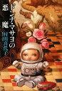 【中古】 ドンナ・マサヨの悪魔 /村田喜代子【著】 【中古】afb