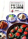 【中古】 家庭で作れるトルコ料理 世界三大料理の魅惑のレシピ /荻野恭子【著】 【中古】afb