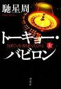 【中古】 トーキョー・バビロン(上) 双葉文庫/馳星周【著】 【中古】afb