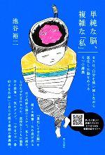【中古】 単純な脳、複雑な「私」 または、自分を使い回しながら進化した脳をめぐる4つの講義 /池谷裕二(著者) 【中古】afb