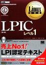 【中古】 LPICレベル1 Linux教科書/中島能和【著】,濱野賢一朗【監修】 【中古】afb