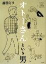 【中古】 オトーさんという男 /益田ミリ【著】 【中古】afb