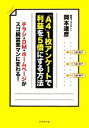 【中古】 「A4」1枚アンケートで利益を5倍にする方法 /岡本達彦【著】 【中古】afb