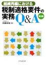 【中古】 組織再編における税制適格要件の実務Q&A /佐藤信祐【著】 【中古】afb