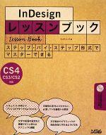 【中古】 InDesignレッスンブック InDesign CS4/CS3/CS2対応 /ランディング【著】 【中古】afb