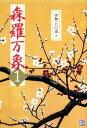 【中古】 森羅万象(1) /伊勢白山道【著】 【中古】afb