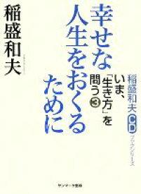 【中古】 幸せな人生をおくるために 稲盛和夫CDブックシリーズ いま、「生き方」を問う3/稲盛和夫【著】 【中古】afb