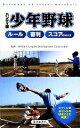 【中古】 ハンディ版 少年野球 ルール・審判・スコアの付け方 /Umpire Development Corporation【監修】 【中古】…