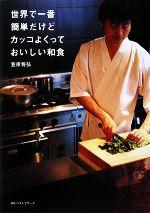 【中古】 世界で一番簡単だけどカッコよくっておいしい和食 /笠原将弘【著】 【中古】afb